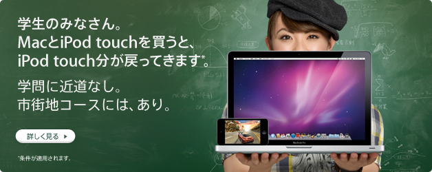 Mac & iPod学生キャンペーン